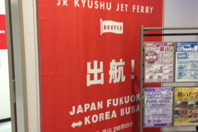 Japan to Korea: A Pacific Ocean Ferrytale